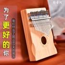 拇指琴 拇指琴17音卡林巴琴10音卡靈巴初學者入門手指琴kalimba手指樂器寶貝計畫 上新