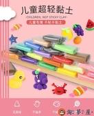 36色超輕粘土兒童黏土太空彩泥袋裝橡皮泥兒童玩具【淘夢屋】