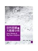 (二手書)資料挖礦與大數據分析