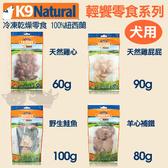 PetLand寵物樂園《紐西蘭k9》天然冷凍乾燥零嘴 - 4種選擇 / 狗零食