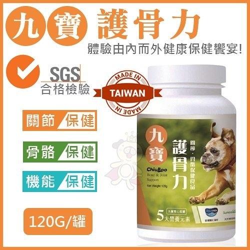 *King Wang*九寶《護骨力100G》MIT台灣合格 寵物保健食品