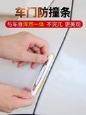 車門防撞條汽車身防刮蹭擦車貼通用型開門邊保護加厚加寬裝飾膠條