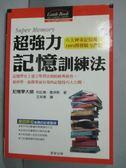 【書寶二手書T8/心理_LMP】超強力記憶訓練法_布拉德.喬伊斯, 王笑東