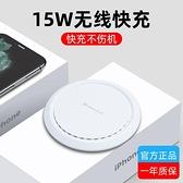 蘋果11無線充電器iphonex專用iPhone11Pro Maxxsmax手機8plus頭xr 快速出貨