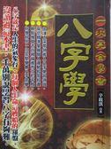 【書寶二手書T2/星相_NLQ】一次完全學會八字學_辛筱淇