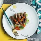 西餐盤 8英寸圓形創意陶瓷盤子西餐盤牛排盤點心菜盤家用酒店10英寸淺盤 【99免運】