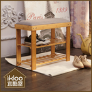 【ikloo】古典雅致雙層穿鞋椅