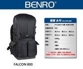 BENRO 百諾 FALCON 800 獵鷹800 獵鷹系列雙肩攝影背包  打鳥專用專業大砲長焦鏡頭適用