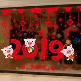 2019新年春節元旦過年裝飾品貼畫櫥窗玻璃貼紙布置窗花門貼幼兒園【快速出貨85折】