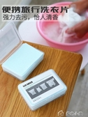 香皂片旅行裝洗衣片便攜盒裝旅游用品小肥皂清香去污洗手液洗衣粉香 多色小屋