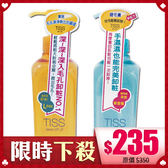 SHISEIDO資生堂 TISS深層卸妝油 230ml (毛孔潔淨/乾濕兩用)【BG Shop】2款供選 ~ 日本暢銷!!