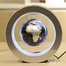 禮物 磁懸浮地球儀發光自轉辦公室裝飾擺件創意生日禮品男生禮物 LN3102 【極致男人】