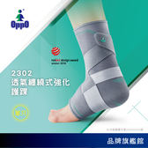 【歐活保健OPPO護具】8字纏繞固定踝關節護具 │ 踝關節保護穩定 (#2302)