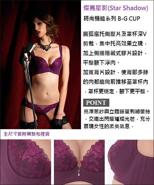 LADY 燦亮星影系列 機能調整型 G罩內衣(神秘紫)
