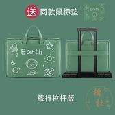 拉桿箱帶電腦包蘋果13.3/14寸15.6袋輕薄防水可愛【橘社小鎮】