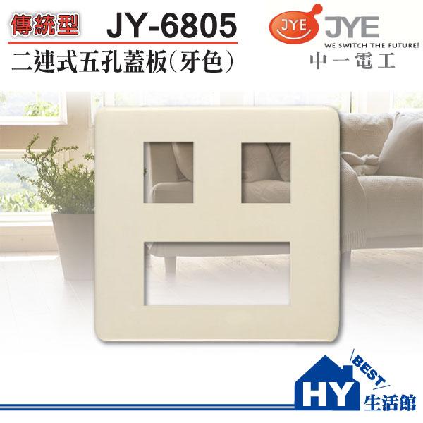 《HY生活館》JONYEI 中一電工 JY-6805 牙色二連式五孔開關插座面板