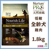 Nurture PRO天然密碼『低敏雞肉(成幼犬配方)』1.8kg 【搭嘴購】