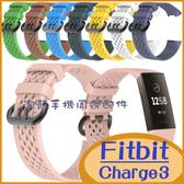 Fitbit Charger 3 硅膠多孔透氣錶帶 運動手環 替換錶帶 調節式開口 智慧型手錶錶帶