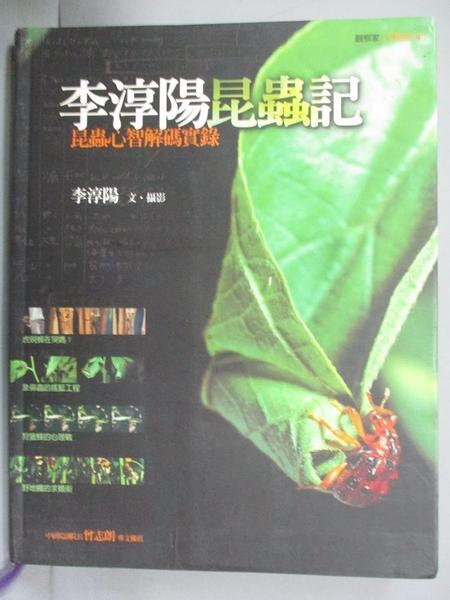 【書寶二手書T5/動植物_WFF】李淳陽昆蟲記_李淳陽
