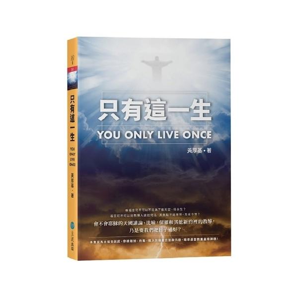 只有這一生-You only live once
