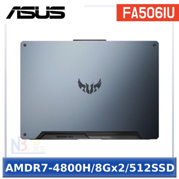 ASUS FA506IU-0041A4800H 15.6吋 筆電 (AMDR7-4800H/8Gx2/512SSD/W10)