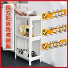 (三層)長方形置物架(加厚款) 隙縫收納 浴室廚房瀝水收納架 儲物架【AF07304-3】i-Style居家生活