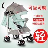 手推車 超輕便攜嬰兒推車可坐可躺傘車折疊簡易四輪減震寶寶手推小嬰兒車 全館免運快速出貨