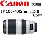 名揚數位 (一次付清) CANON EF 100-400mm F4.5-5.6 L IS USM II 二代 平行輸入 一年保固