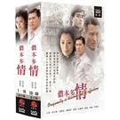 儂本多情(全) DVD ( 黃少祺/賈靜雯/廖曉琴/孫興/何賽飛 )