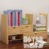 書架學生桌面收納小架子書柜兒童辦公桌上創意伸縮簡易置物架書桌 JY7290【潘小丫女鞋】