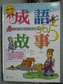 【書寶二手書T9/少年童書_ZDL】成語故事365_劉遠民, 傅曉玲