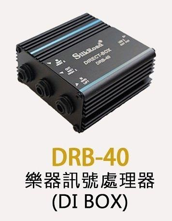 ☆唐尼樂器︵☆ Silkroad DRB-40 Direct Box DI 樂器平衡訊號轉換器(錄音室/現場演出必備)