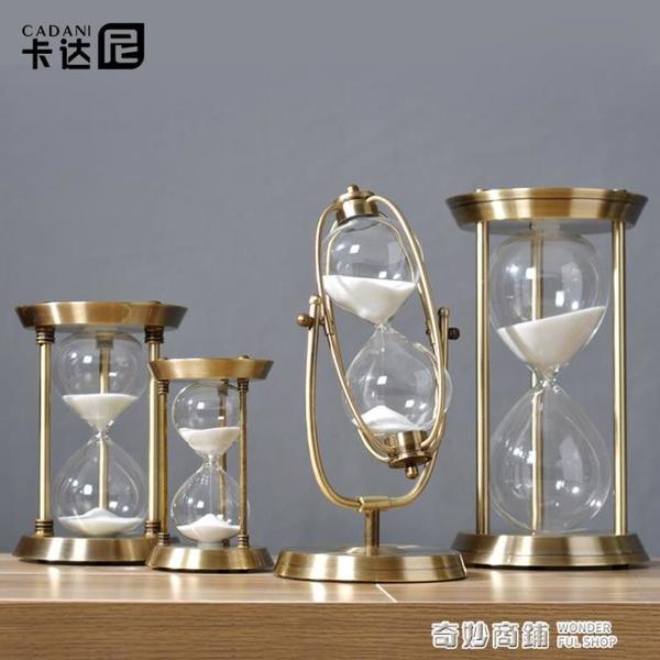時間沙漏計時器30/60分鐘創意金屬擺件生日禮物歐式客廳裝飾沙漏 奇妙商鋪