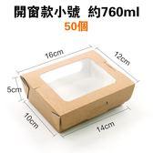 加厚牛皮紙餐盒壹次性紙盒打包盒長方形飯盒外賣快餐盒沙拉便當盒 開窗款小號盒100個