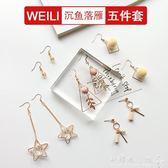耳環  耳環女套裝組合顯臉瘦韓國氣質個性超仙森繫簡約百搭一款兩戴耳釘『歐韓流行館』