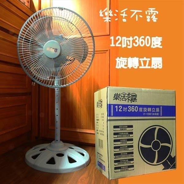 【南紡購物中心】樂活不露 12吋立扇電風扇