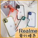 Realme 6 C3 Realme 5 6i 磨砂撞色 四角防護 全包邊保護套 輕薄 簡約 手機殼 防摔保護殼