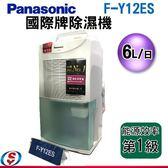 【新莊信源】6公升 Panasonic 國際牌 除濕機F-Y12ES