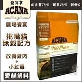 *KING WANG*ACANA【愛肯拿/無穀貓糧/農場饗宴/雞肉小紅莓/5.4kg】
