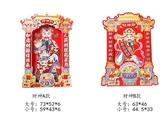 2018狗年立體財神春節年畫窗貼門貼財神年貨【三對】  JX