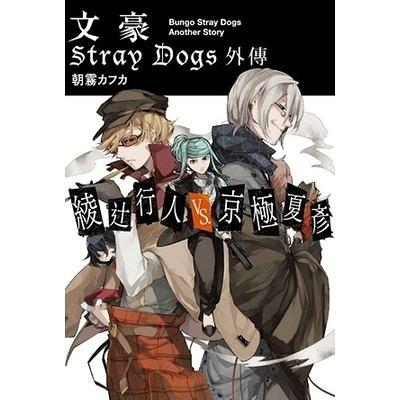 文豪Stray Dogs(外傳)綾十行人VS.京極夏彥