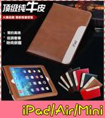 【萌萌噠】2017版 iPad Air / Mini 頂級牛皮超薄側翻皮套 復古風 休眠喚醒 高散熱 手托支架 平板套