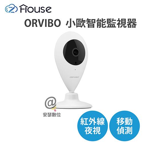 ORVIBO 小歐智能監視器【雙向通話 聲響偵測】紅外線夜視 App連動 防盜 警報器 物聯網 Zigbee