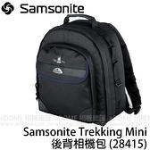 福利品~ Samsonite 新秀麗 Trekking Mini 後背相機包 (3期0利率 免運 立福公司貨) Rucksack 28415