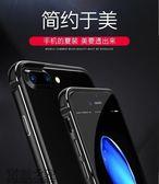 蘋果7手機殼7plus金屬邊框iphone8超薄硅膠8plus全包防摔6s