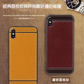 蘋果 IPhoneX IPhone8 plus IPhone8 IPhone7 plus IPhone7 IPhone6s plus 皮紋軟殼 手機殼 全包覆 經典荔枝紋