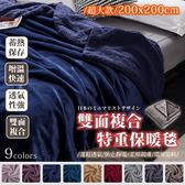 【FL生活+】日式簡約雙面複合特重保暖毯-200*200公分~羊羔絨&法蘭絨全面包覆~加大床墊全覆蓋