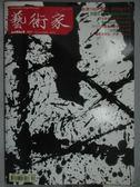 【書寶二手書T9/雜誌期刊_ZKV】藝術家_451期_日本當代藝術家奈良美智