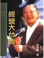 二手書博民逛書店 《經營大台灣》 R2Y ISBN:9573224437│李登輝
