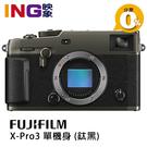 【24期0利率】 FUJIFILM X-Pro3 單機身 Body (( 鈦黑色 )) 恆昶公司貨 富士 XPRO3